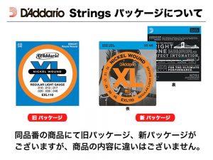 DAddario EXL165 5 String Nickel Wound Bass Guitar